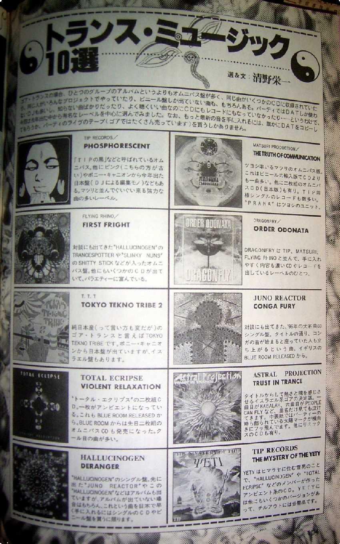 trance music 10.jpg