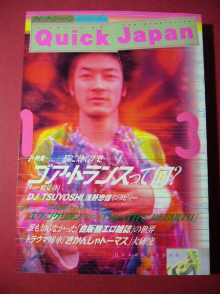 QUICK JAPAN goa trance.jpg